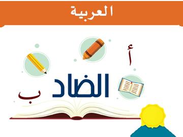 مجال اللغة العربية