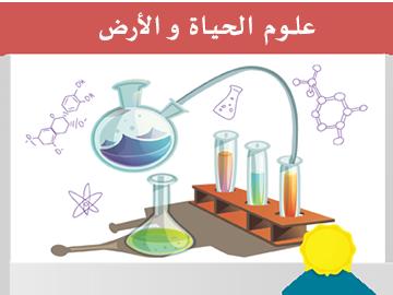 علوم الحياة و الأرض